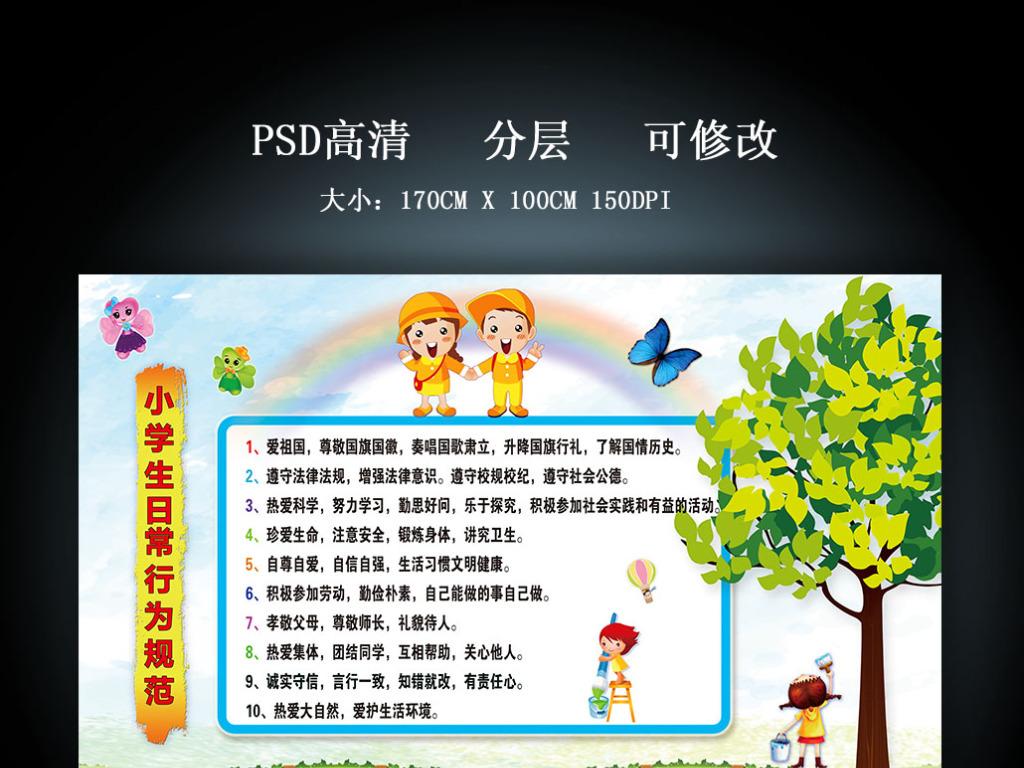 春节习俗中英文小报手抄报图片素材_psd模板下载(21.