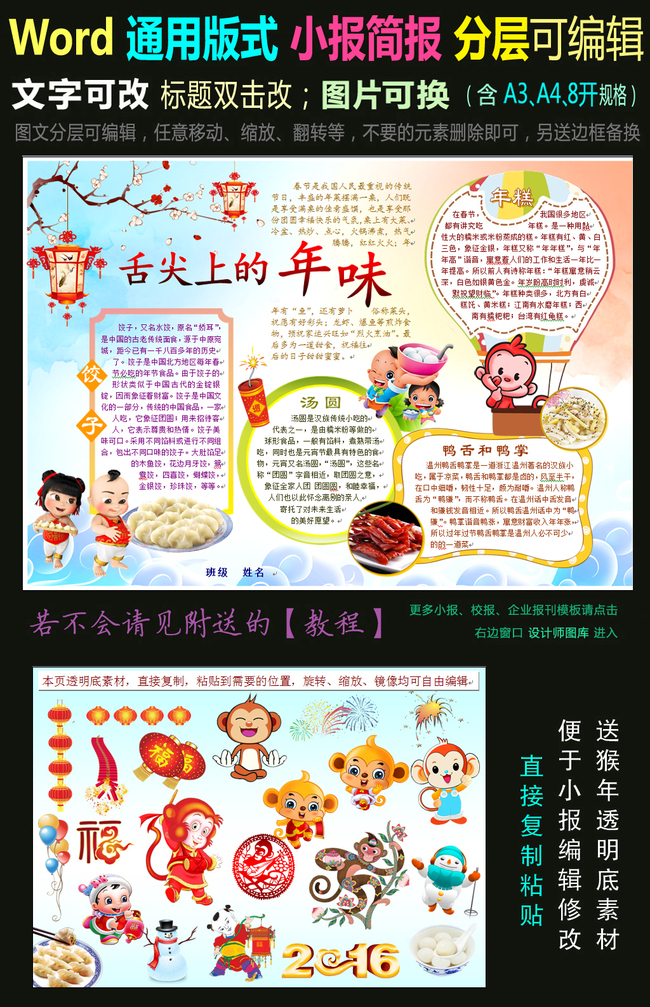 节日手抄报 春节|元旦手抄报 > word新年小报舌尖上的年味  版权图片