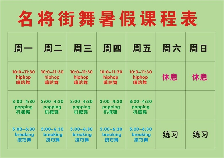 课程表舞蹈班培训机构模板下载(图片编号:147