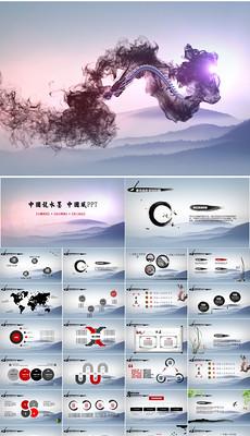 中国风水墨中国<strong>龙</strong>ppt模板下载