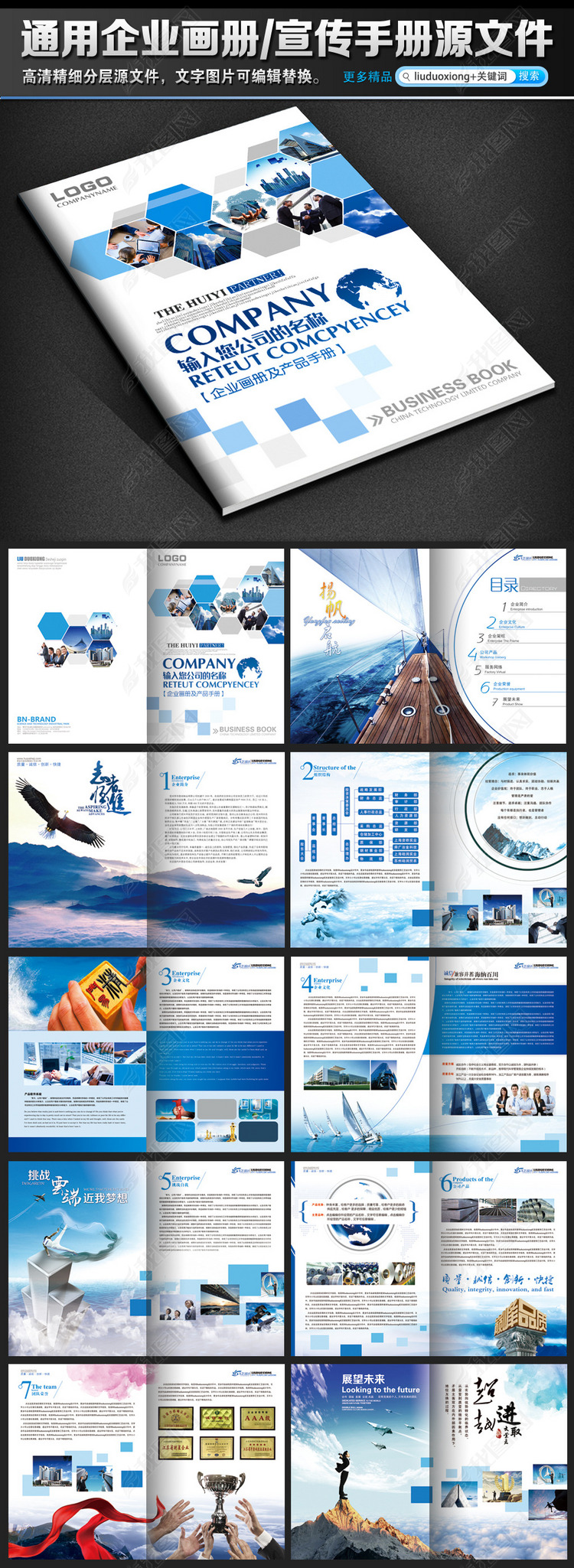 整套蓝色公司画册企业画册产品介绍宣传手册