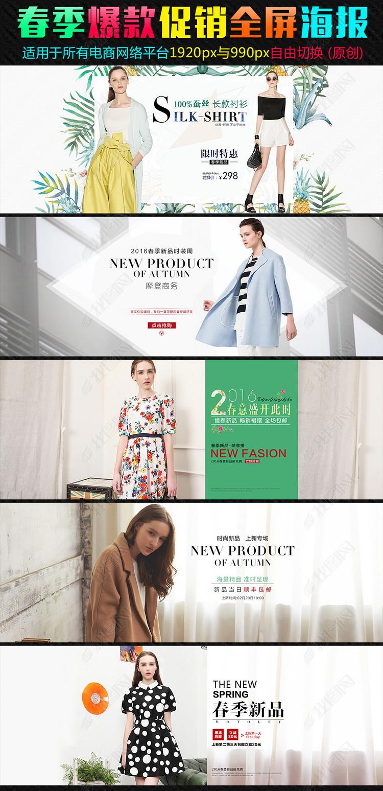 淘宝天猫时尚女装海报促销首页模板