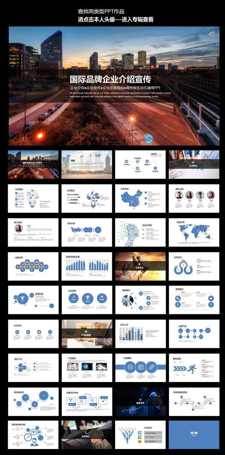 业营销宣传完整框架PPT模板下载 13.60MB 商务PPT大全 商务通用