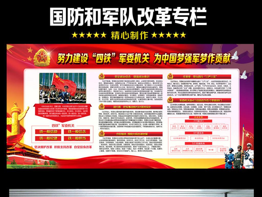 平面|广告设计 展板设计 部队展板设计 > 国防和军队改革建设展板宣传
