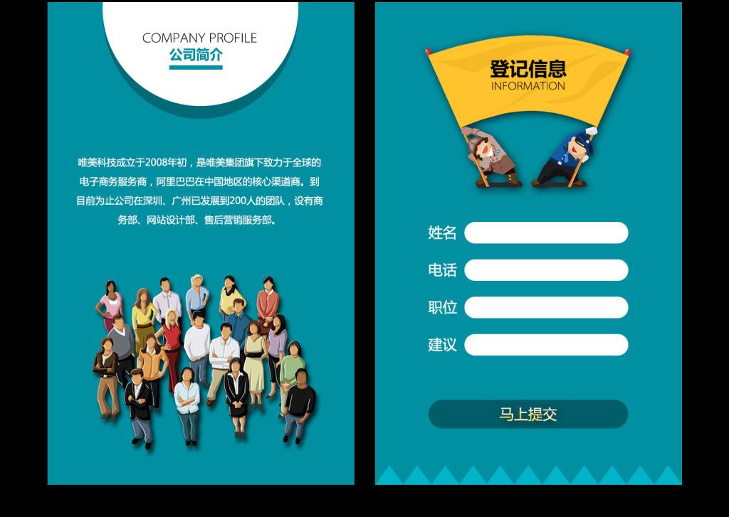 h5创意招聘页面设计|微信招聘h5模板下载(图片编号:)