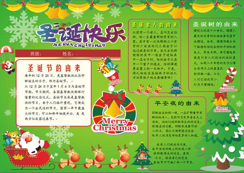 word圣诞节手抄报平安夜电子小报边框图片下载doc素材 圣诞节手抄报