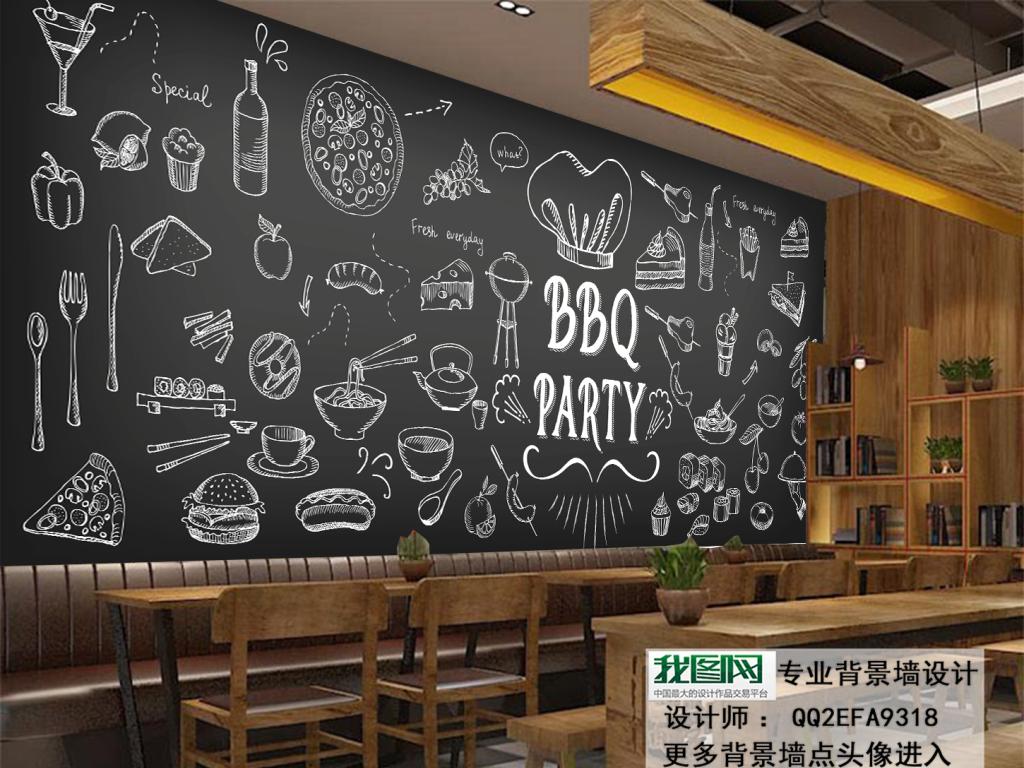 黑板烧烤bbq元素背景墙