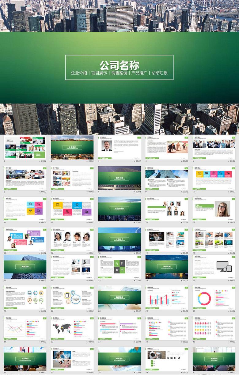销售案例_企业介绍项目展示销售案例产品ppt