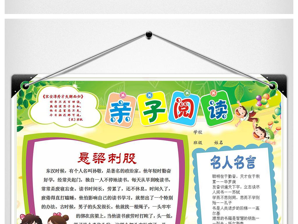 word亲子阅读电子小报读书卡手抄报模板