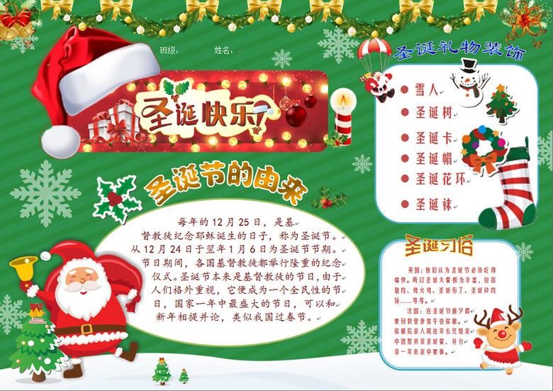 word圣诞节快乐手抄报电子小报模板边框图片下载doc素材 圣诞节手抄