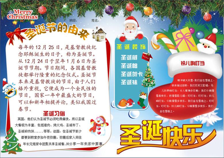 word圣诞节快乐电子手抄报学生小报模板图片下载doc素材 圣诞节手抄