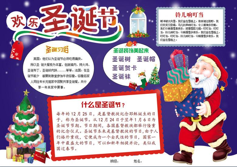word圣诞节小报电子手抄报边框模板图片下载doc素材 圣诞节手抄报