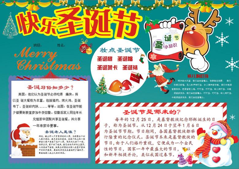 word快乐圣诞节电子手抄报小报边框模板图片下载doc素材 圣诞节手抄
