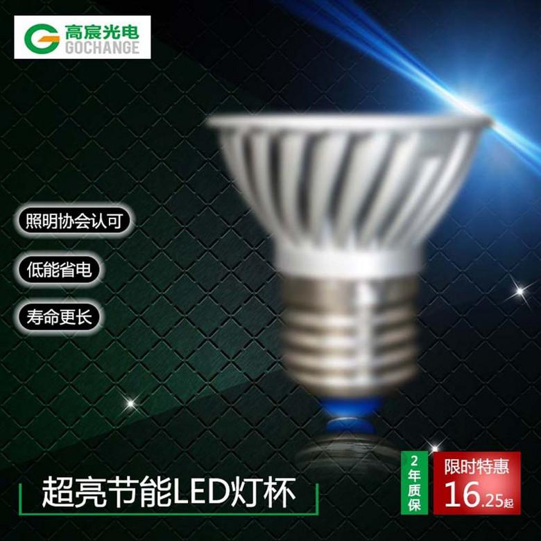LED灯模板主图设计图片素材 psd下载 9.15MB 其他大全 生活工作