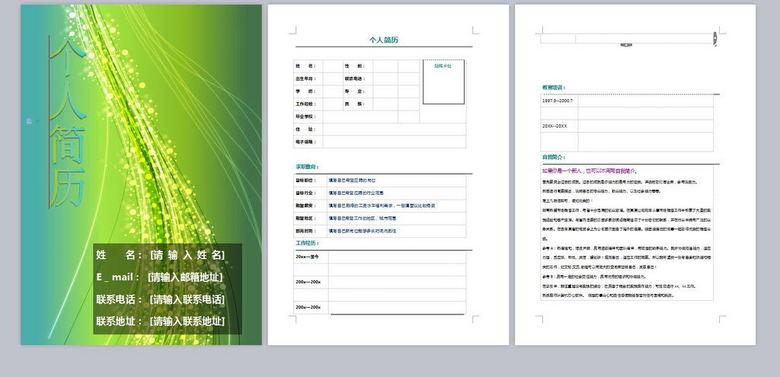 职简历设计图片下载wps素材 简历模板
