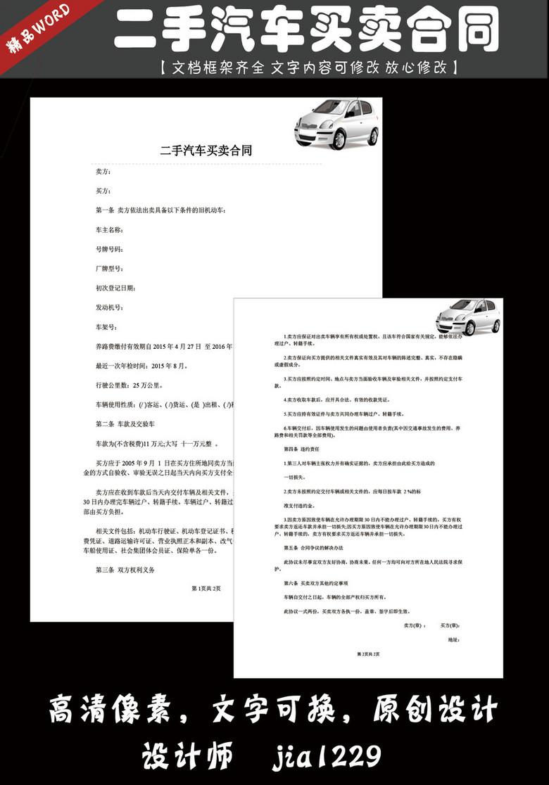 汽车买卖合同模板下载 word doc格式素材 图片0.37MB 其他合同范文大图片
