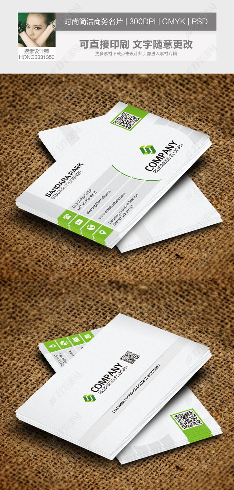 简洁大气绿色商业名片模板