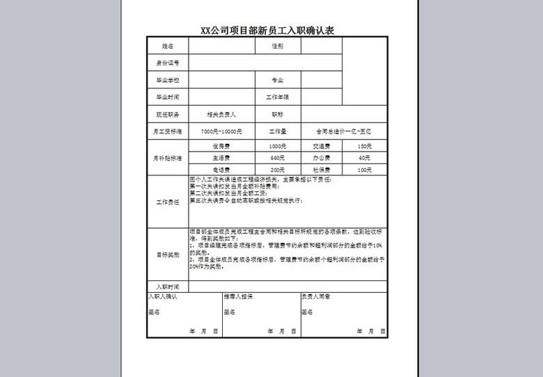 公司员工入职登记表图片下载xlsx素材 其他