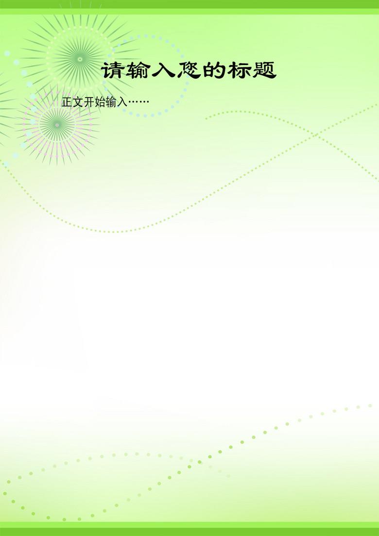 淡雅绿色清新花纹文档背景模板下载 word doc格式素材 图片0.83MB