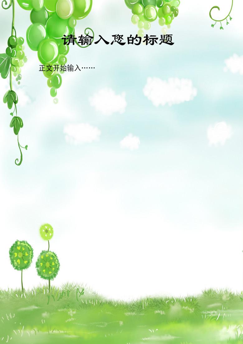手绘绿植的ppt背景图