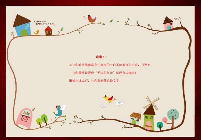 word卡通信纸背景模板