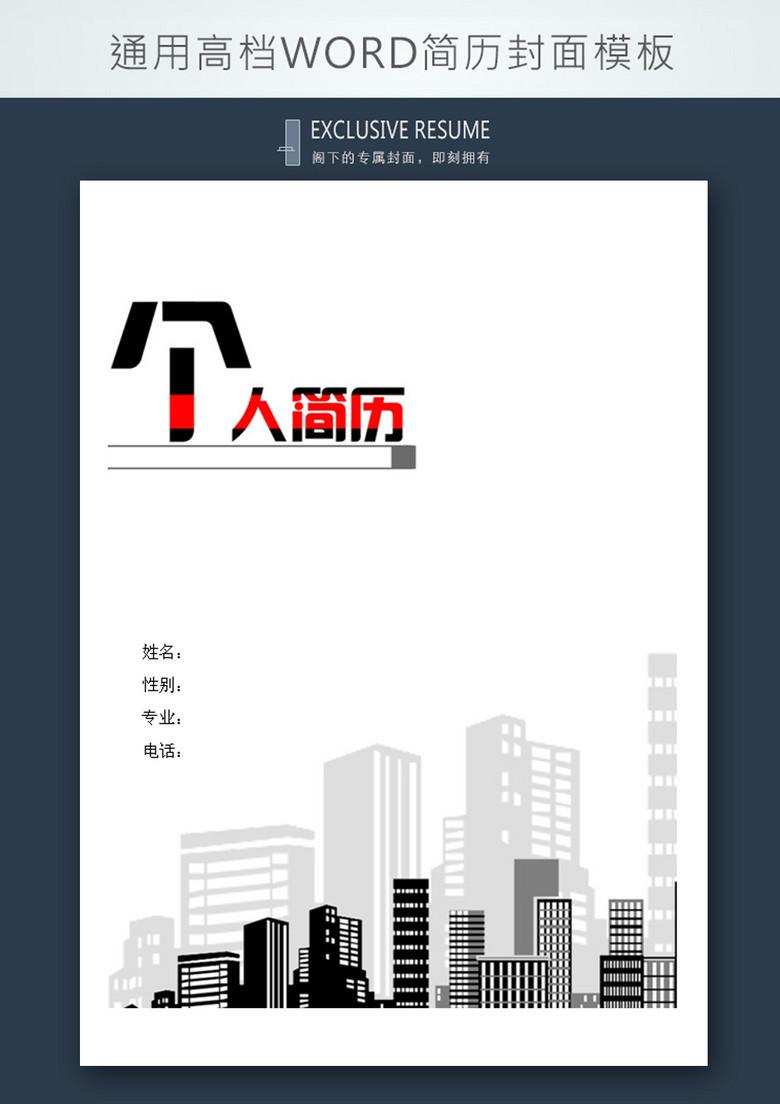 A4个人简历字体楼房封面设计word模板下载 word doc格式素材 图片0.