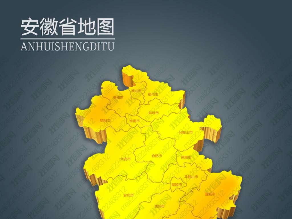 安徽地图全图高清版_金色安徽3d立体地图