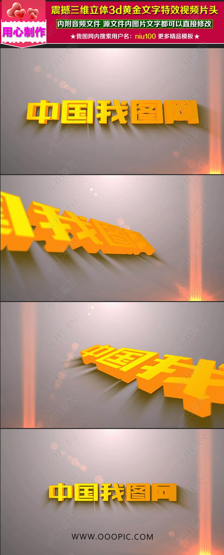 震撼三维立体3D黄金文字特效视频片头