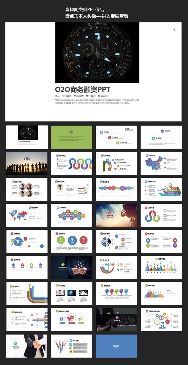 O2O商务电子融资企业宣传介绍PPT