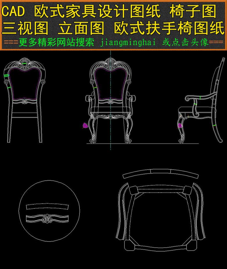 cad欧式家具设计图椅子三视图美式家具