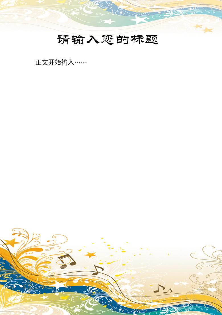 动感线条花纹信纸背景模板下载 word doc格式 1.75MB 信纸大全 办公
