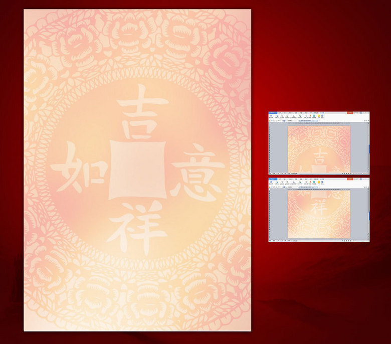 word新年信纸背景模板模板