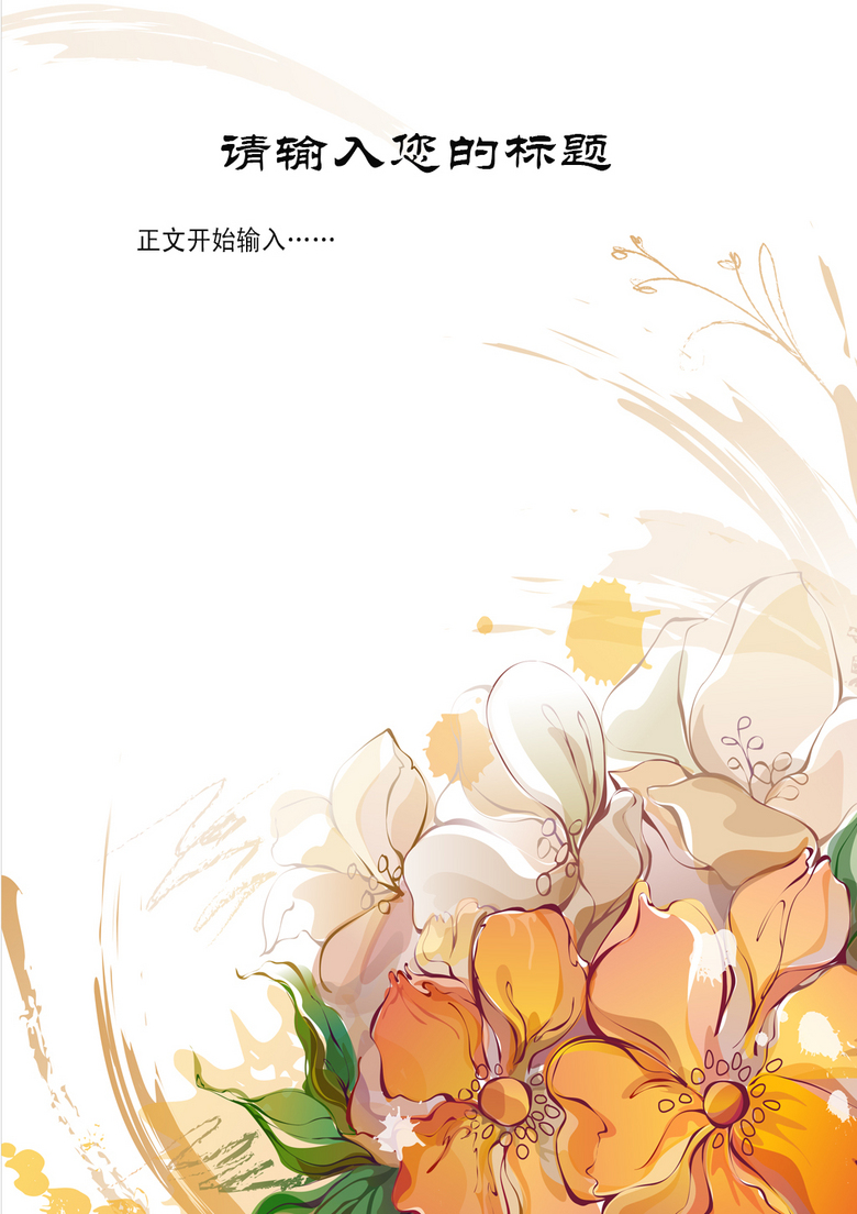 抽象手绘花纹信纸背景模板下载 14837889 信纸 办公常用 我图网weili.