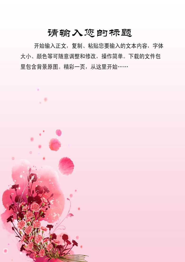 粉红花朵花纹水墨渲染背景模板下载 word doc格式素材 图片1.21MB