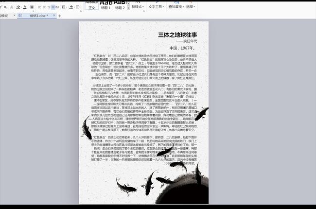 信纸设计办公信纸中国风信纸水墨水墨信纸黑白信
