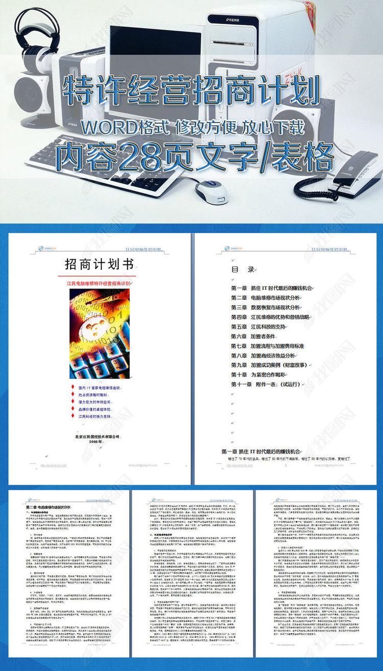 电脑维修加盟特许经营招商计划