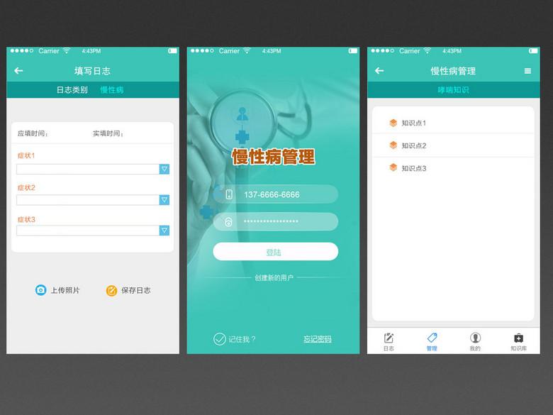 医学医疗手机app登录界面UI