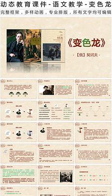 变色龙图片素材_变色龙图片素材下载_变色龙语文课下册课件第一五年级苏教版图片