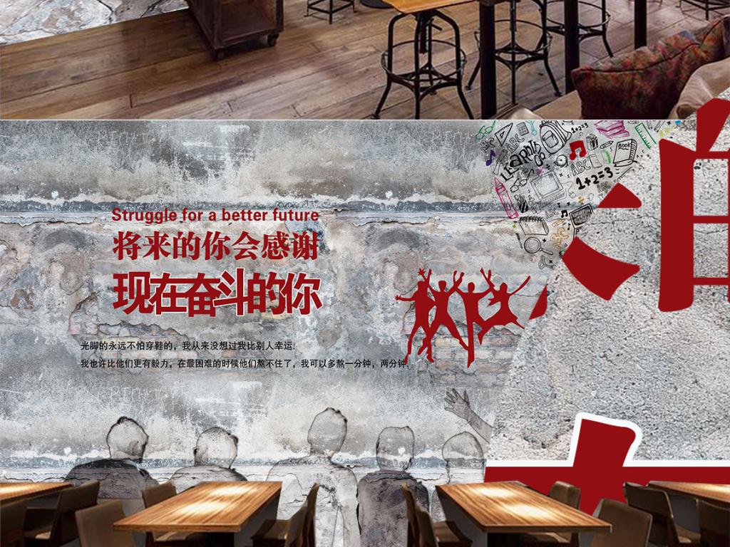 复古工业风水泥墙成功壁画背景素材下载,作品模板源文件可以编辑替换