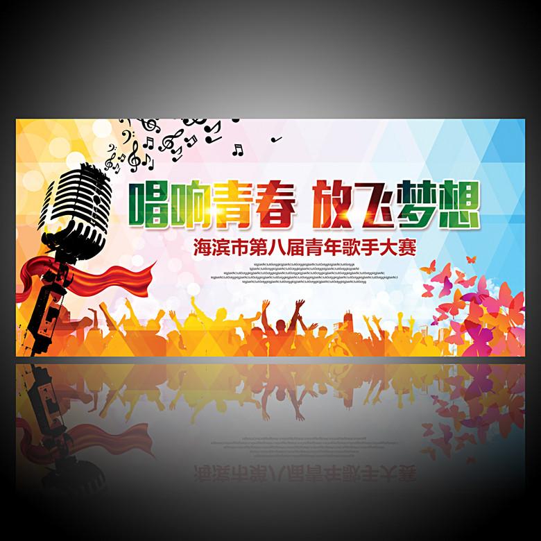 唱响青春放飞梦想歌唱比赛海报展板图片