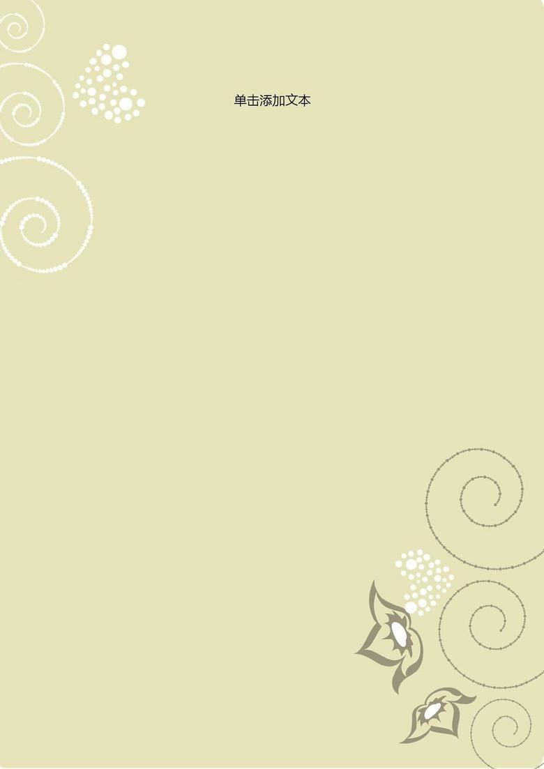 花纹背景信纸模板下载 wps格式素材 图片0.18MB 信纸大全 办公常用
