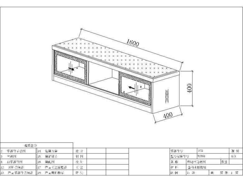 带抽屉榻榻米cad设计施工图平面图下载 图片2.29MB 沙发图纸大全 全