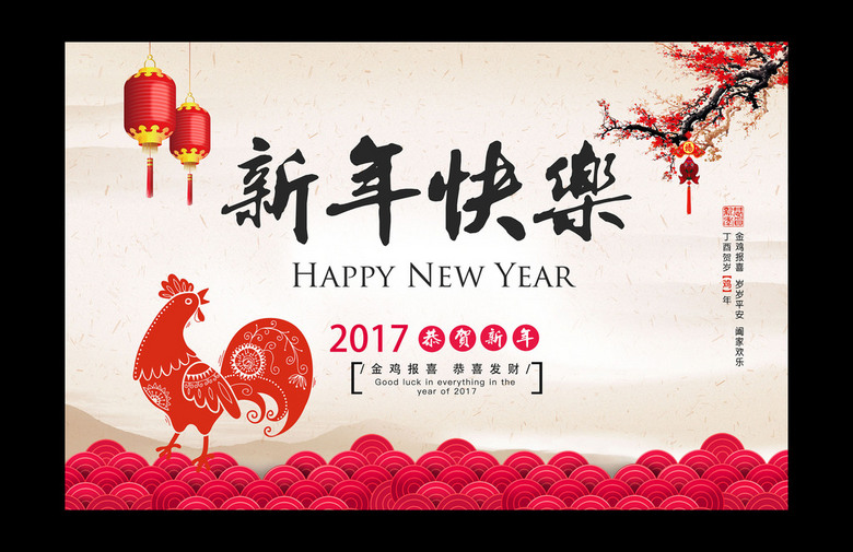 Image result for 新年快乐2017