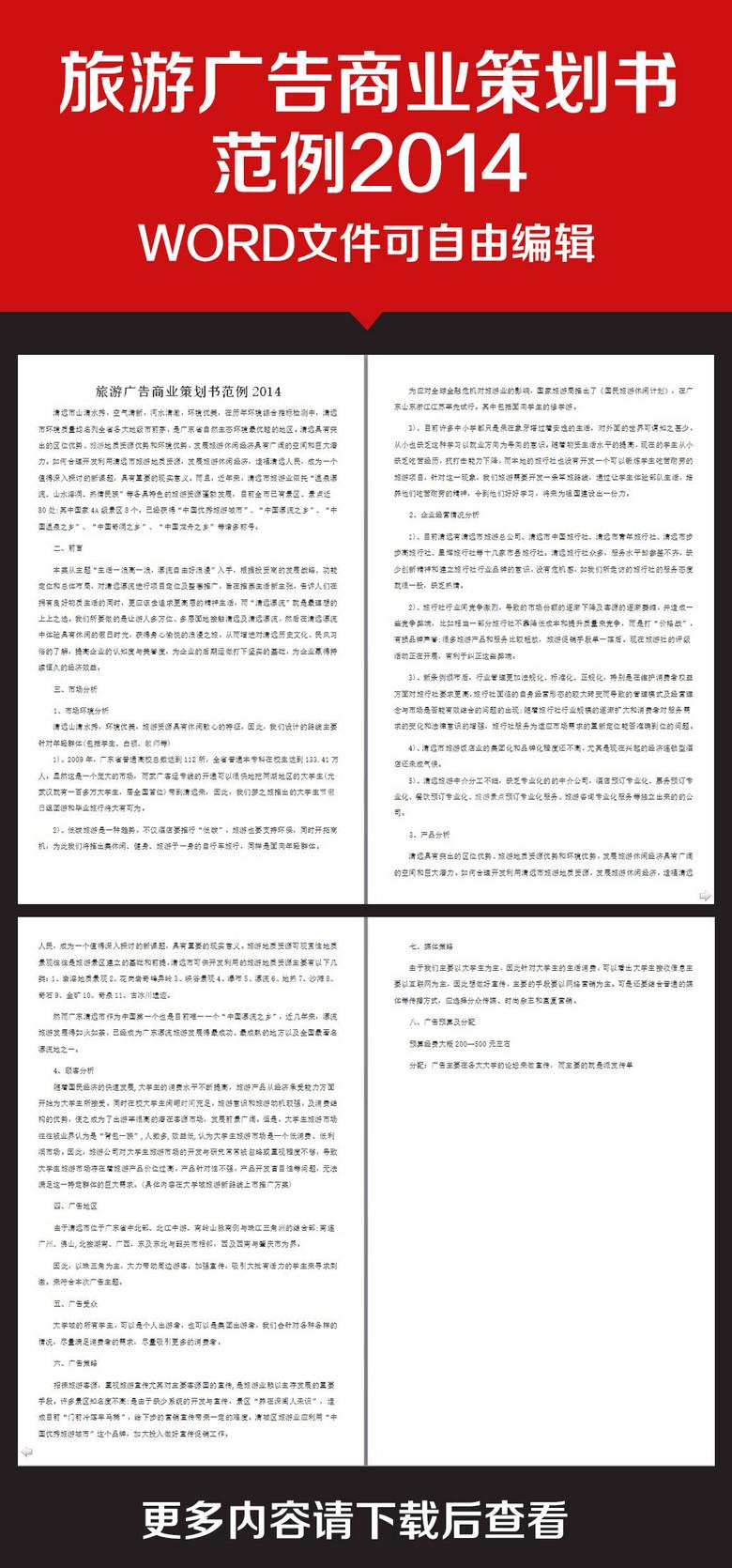 企业办公服务旅游广告商业策划书范例模板下载 word doc格式素材 图片0.94MB 商业策划书大全 商业策划
