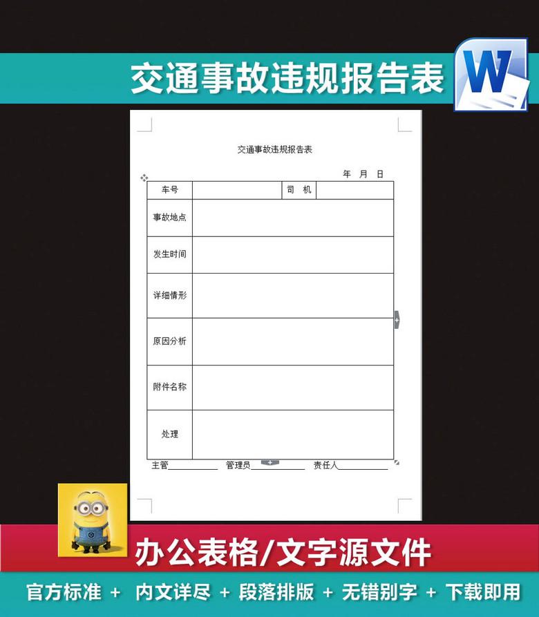 交通事故违规报告表车辆登记表模板下载 14908711 岗位职责 人力资源