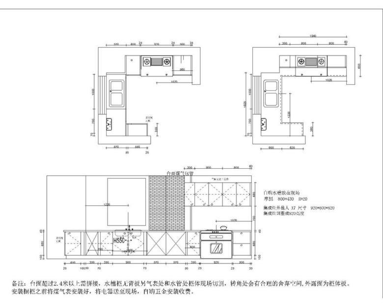 u橱柜设计整套橱柜集成灶 14909376 家具CAD图纸