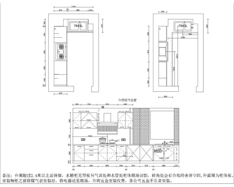 橱柜设计整套橱柜含卫浴柜 14909436 家具CAD图纸