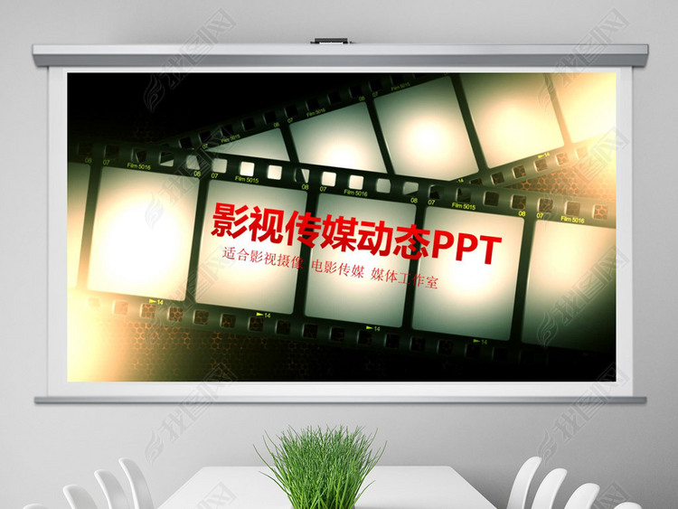 视频开头创意影视传媒电影PPT模板