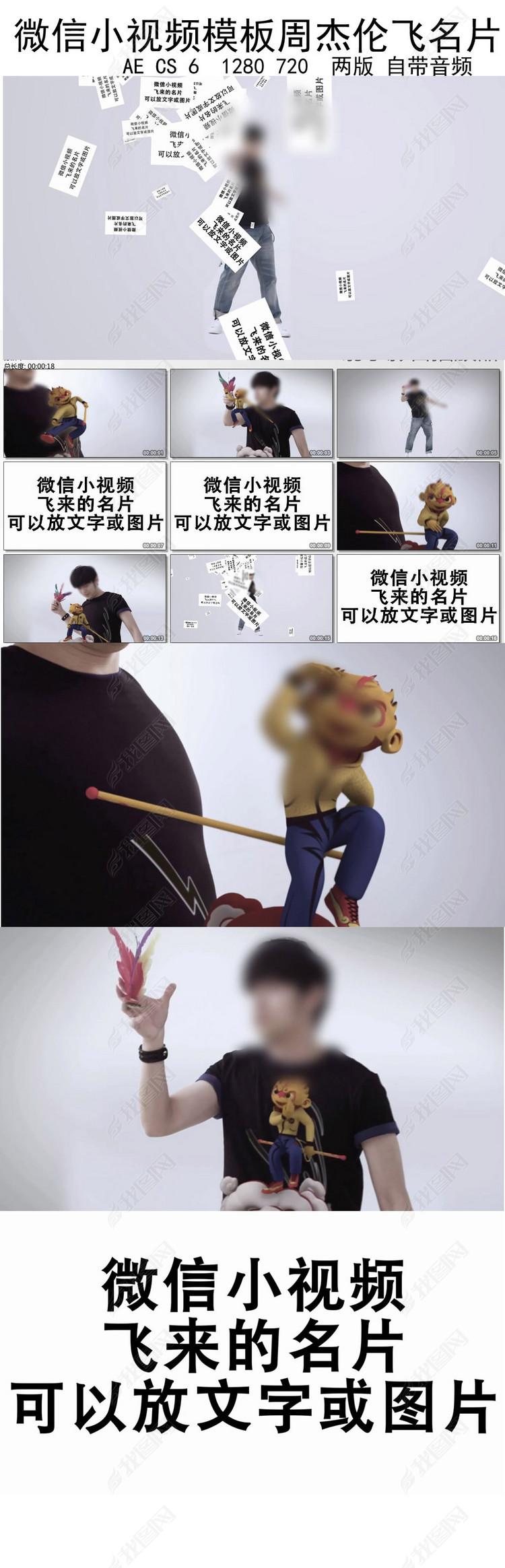 微信小视频模板周杰伦飞名片