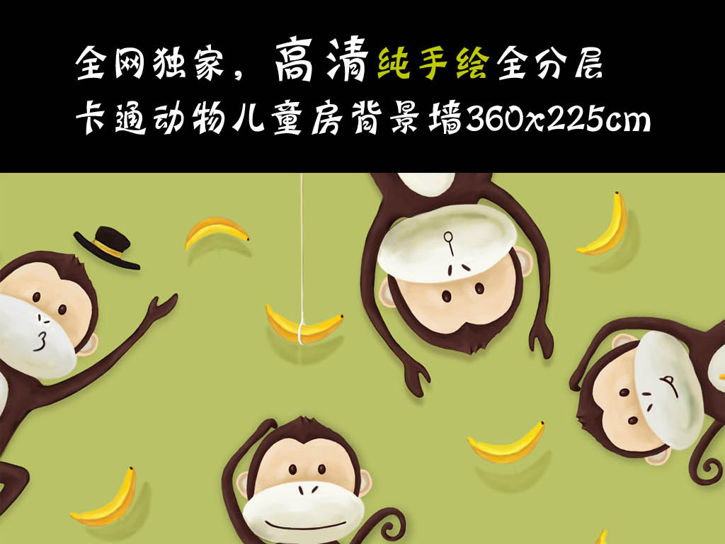 高清分层卡通手绘顽皮猴子吃香蕉儿童房壁纸